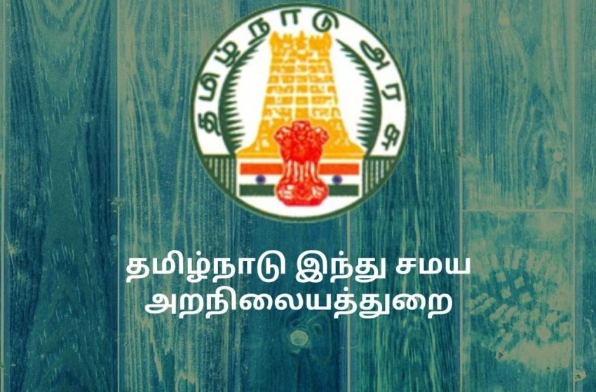 HR & CE: Rogue Department of the Government of Tamil Nadu