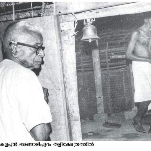 The Heroic Story of Koyappalli Kelappan Nair